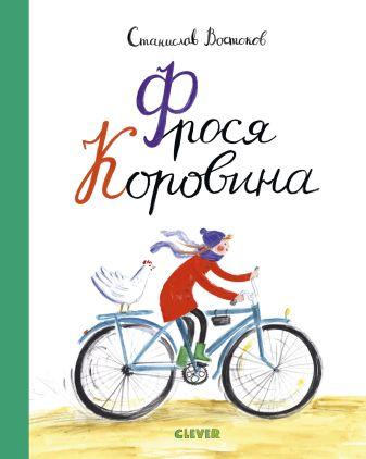 Востоков С. - Фрося Коровина обложка книги