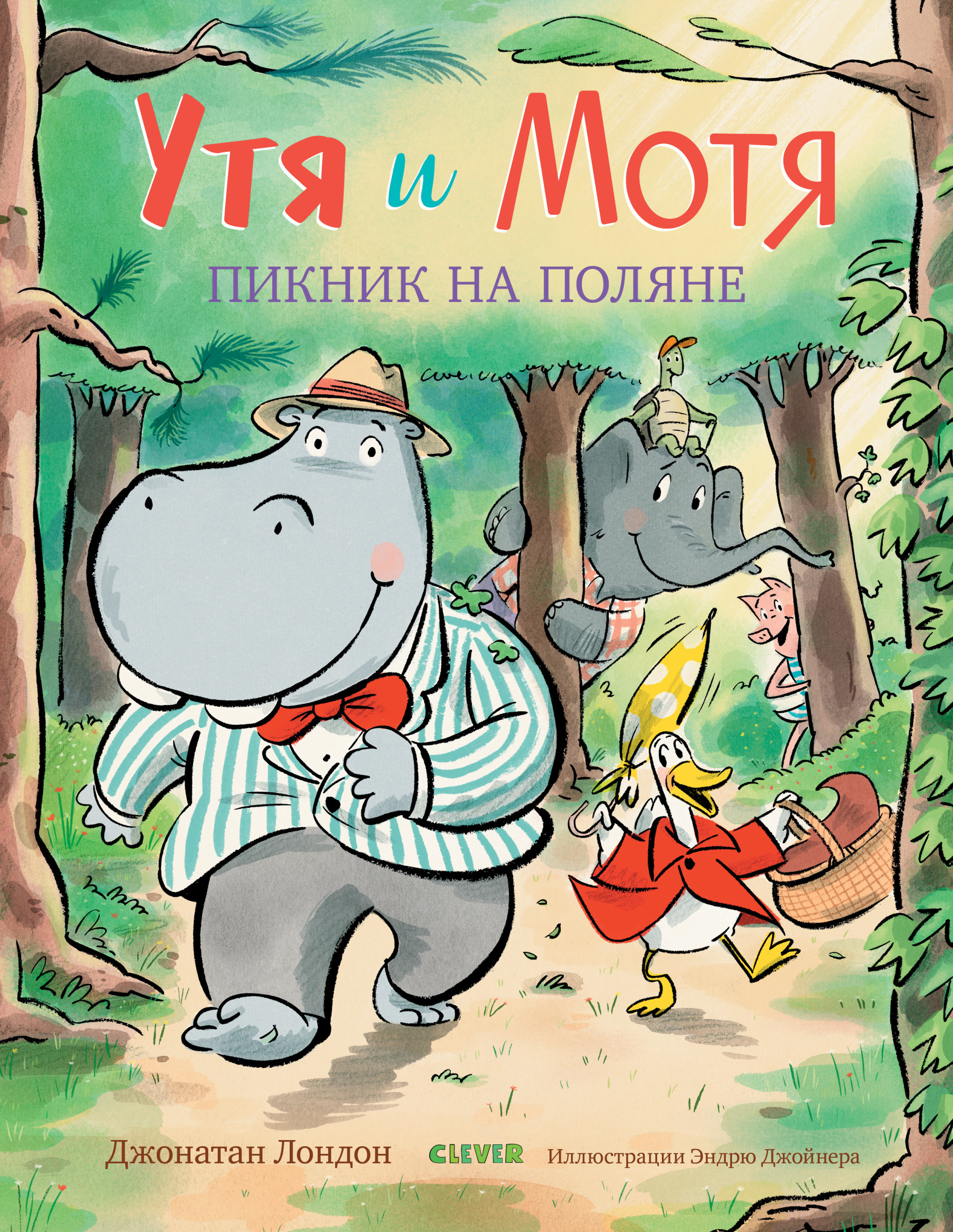 Утя и Мотя. Пикник на поляне. андрей арев мотя