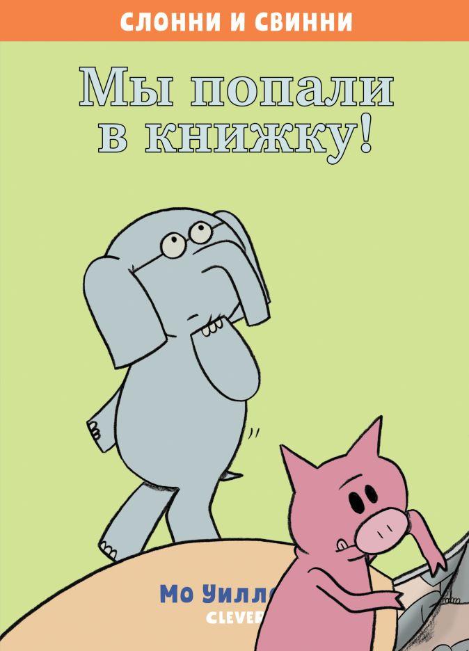 Уиллемс М. - Слонни и Свинни. Мы попали в книжку! обложка книги