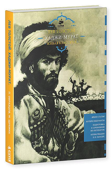 Хаджи-Мурат. Живая классика