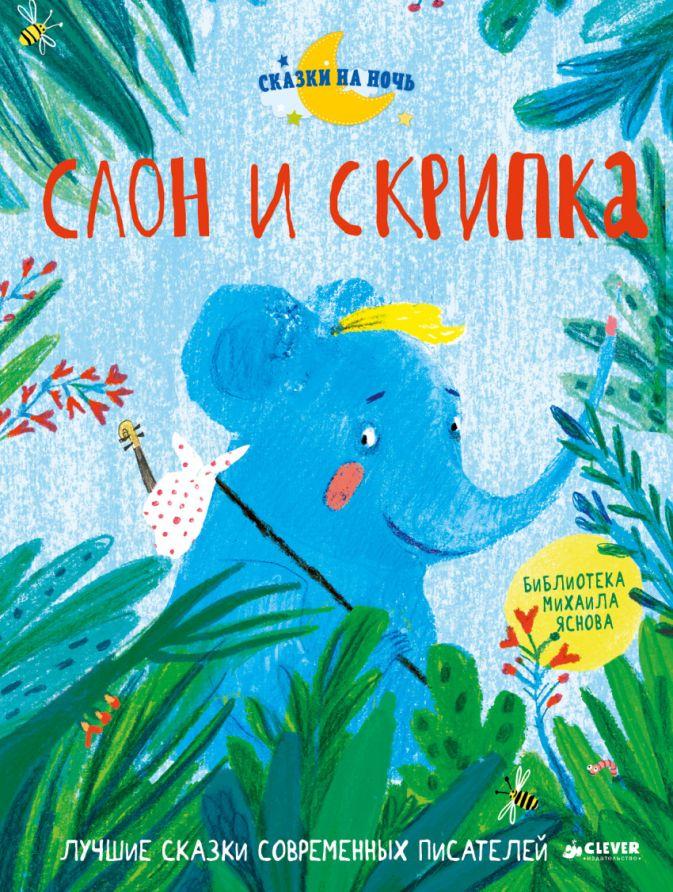 Слон и скрипка. Лучшие сказки современных писателей