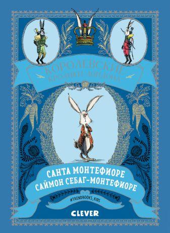 Монтефиоре С., Себаг-Монтефиоре С. - Королевские кролики Лондона обложка книги