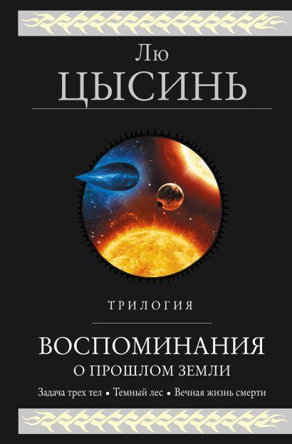 Воспоминания о прошлом Земли. Трилогия - фото 1