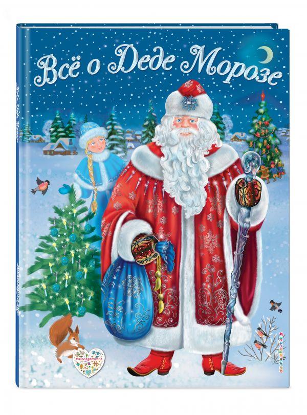 интересно Все о Деде Морозе. Все о Снегурочке (ил. С. Адалян) книга