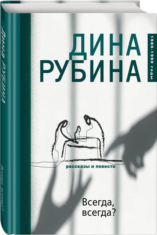 Zakazat.ru: Всегда, всегда?. Рубина Дина