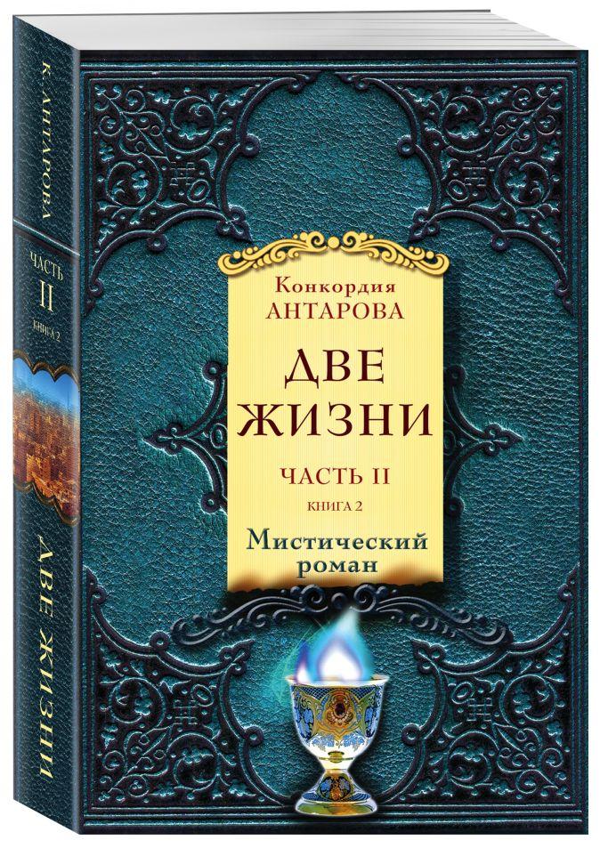 Две жизни. Часть 2. Комплект из двух книг Антарова К.Е.