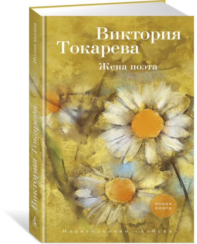 Токарева В. - Жена поэта обложка книги