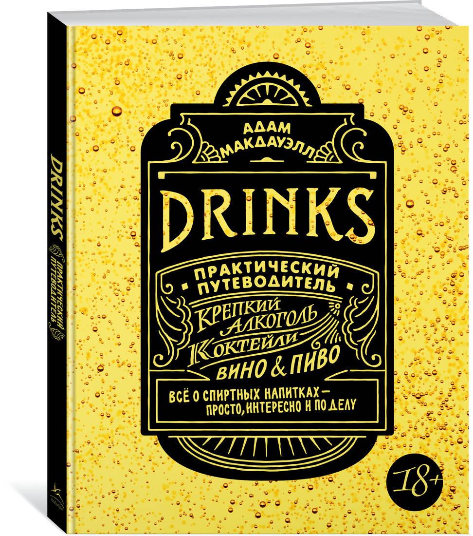 Drinks. Крепкий алкоголь. Коктейли. Вино & пиво. Практический путеводитель ( Макдауэлл А.  )