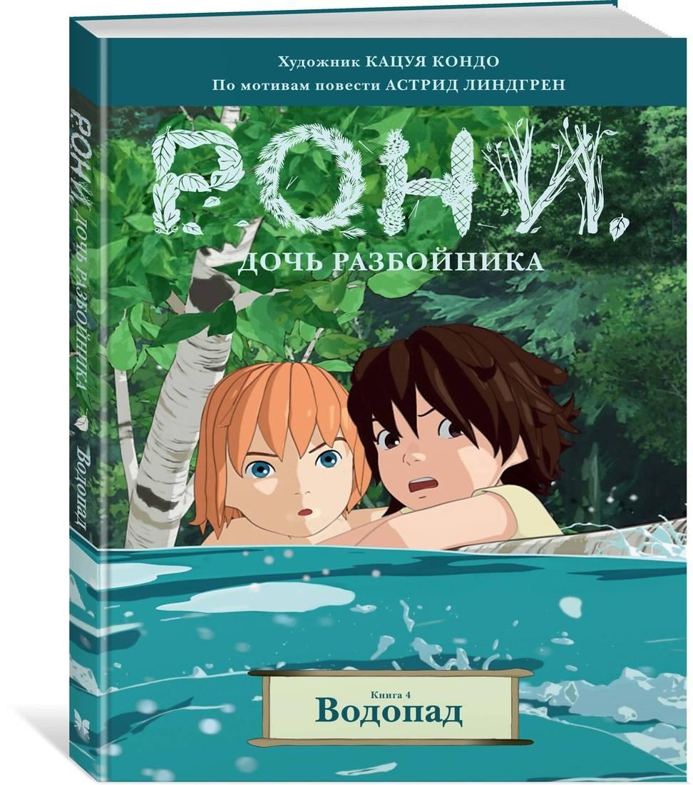 Рони, дочь разбойника. Книга 4. Водопад (комиксы) ( Линдгрен А.  )