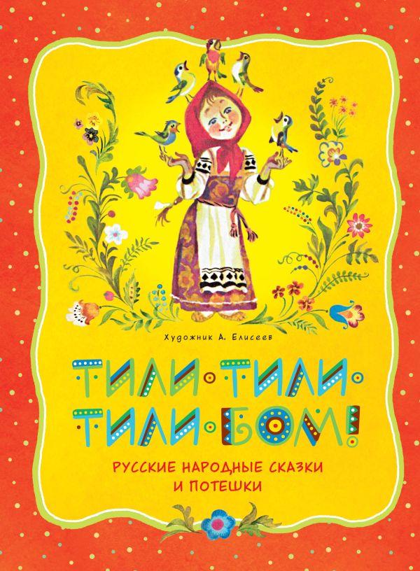 Без автора Тили-тили-тили-бом! Русские народные сказки и потешки