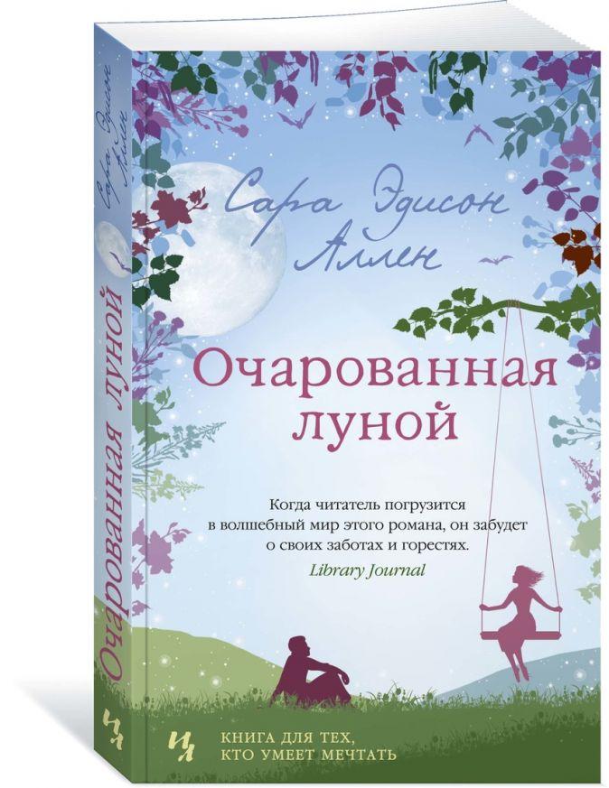 Аллен С.Э. - Очарованная луной обложка книги