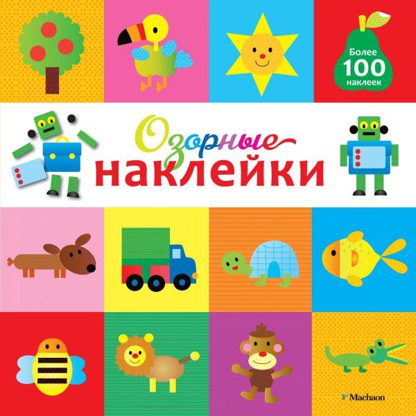 Zakazat.ru: Озорные наклейки (Робот). Без автора