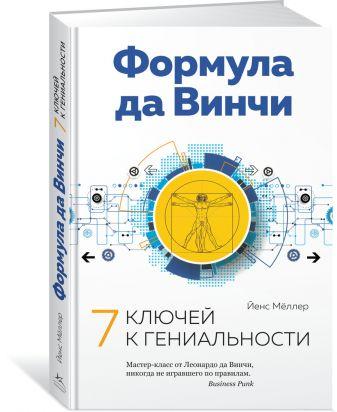 Мёллер Й. - Формула да Винчи. 7 ключей к гениальности обложка книги