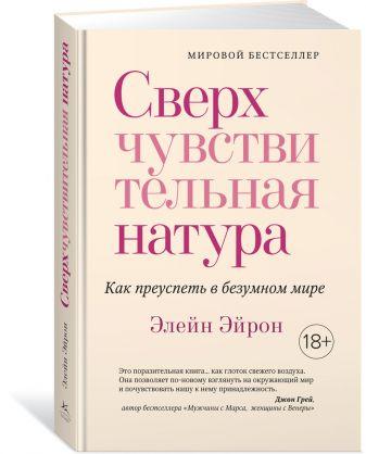 Эйрон Э. - Сверхчувствительная натура. Как преуспеть в безумном мире обложка книги
