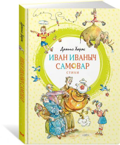Иван Иваныч Самовар - фото 1