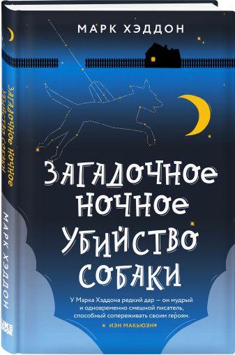 Марк Хэддон - Загадочное ночное убийство собаки обложка книги