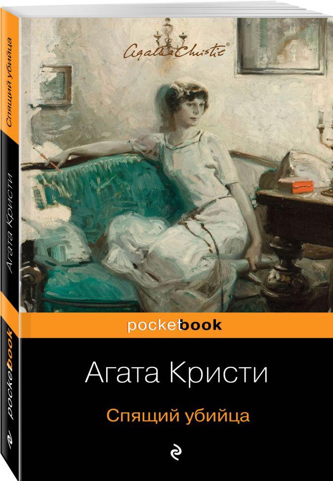 Агата Кристи - Спящий убийца обложка книги