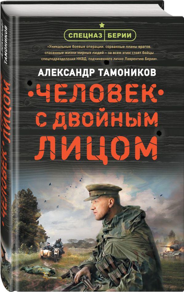 Тамоников Александр Александрович Человек с двойным лицом