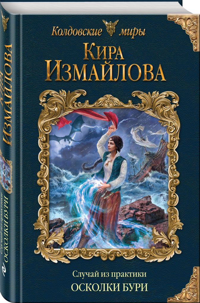 Кира Измайлова - Случай из практики. Осколки бури обложка книги