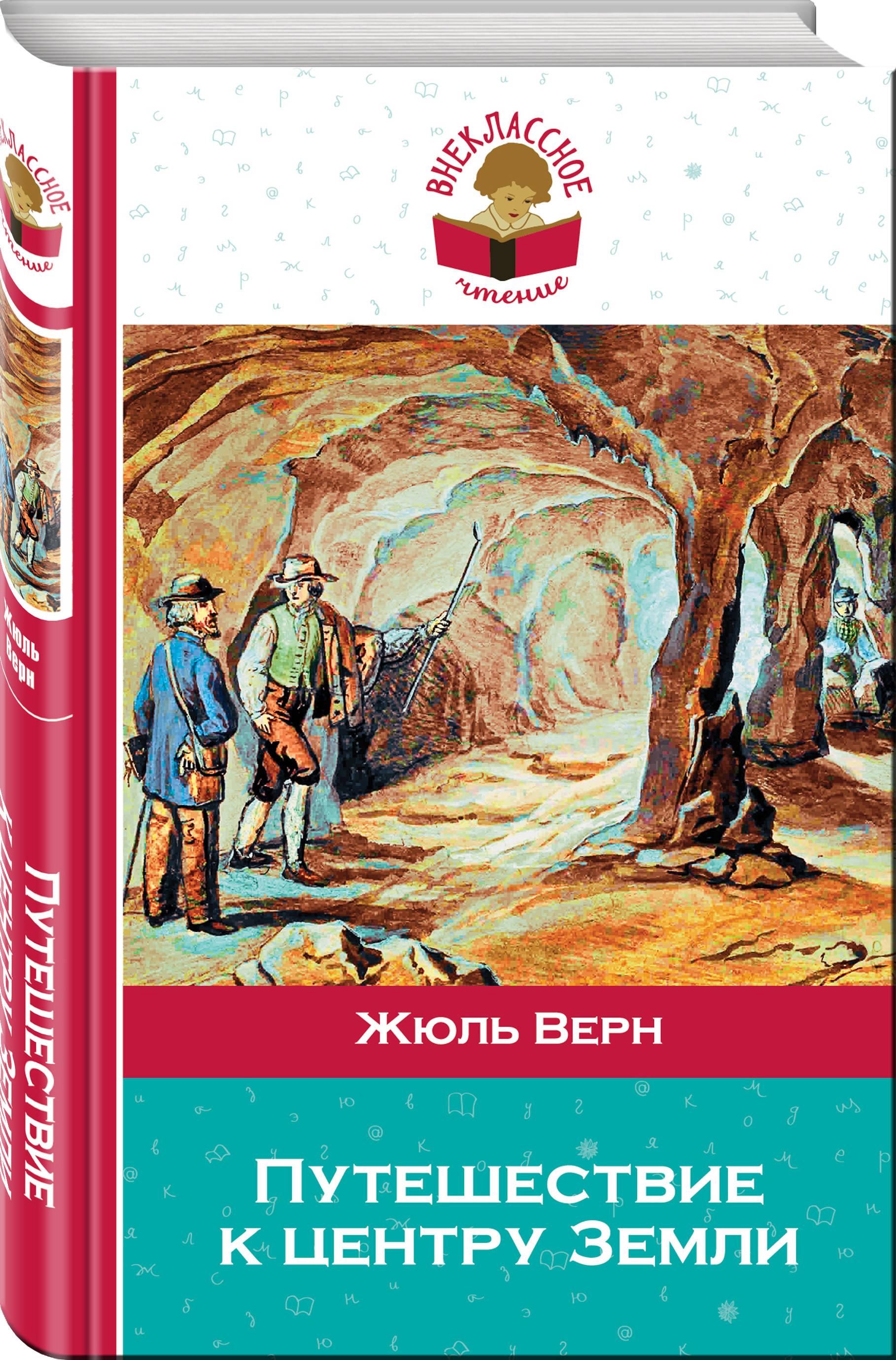 Жюль Верн Путешествие к центру Земли