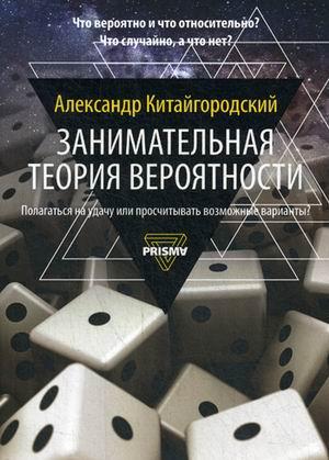 Китайгородский А.И. - Занимательная теория вероятности обложка книги