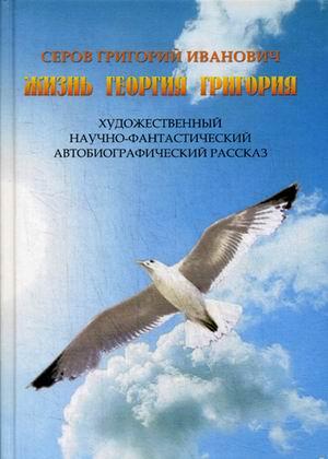 Жизнь Георгия Григория Серов А.Г.