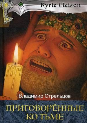 Приговоренные ко тьме: роман. Кн. 2 Стрельцов В.П.