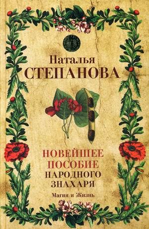 Новейшее пособие народного знахаря Степанова Н.И.