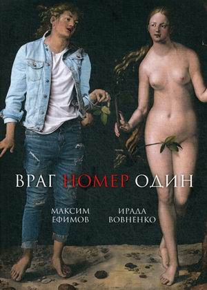 Враг номер один: роман Вовненко И.Т., Ефимов М.
