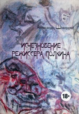 Шавердян А. - Исчезновение режиссера Полкина: роман обложка книги