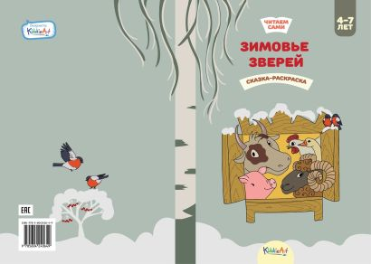 Зимовье зверей. Книжка для чтения и раскрашивания. KiddieArt - фото 1