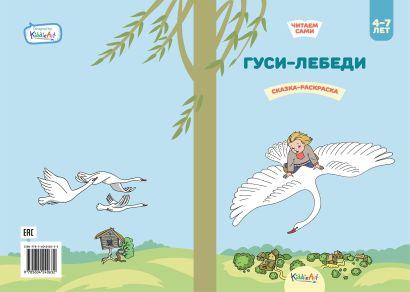 Гуси-лебеди. Книжка для чтения и раскрашивания. KiddieArt - фото 1