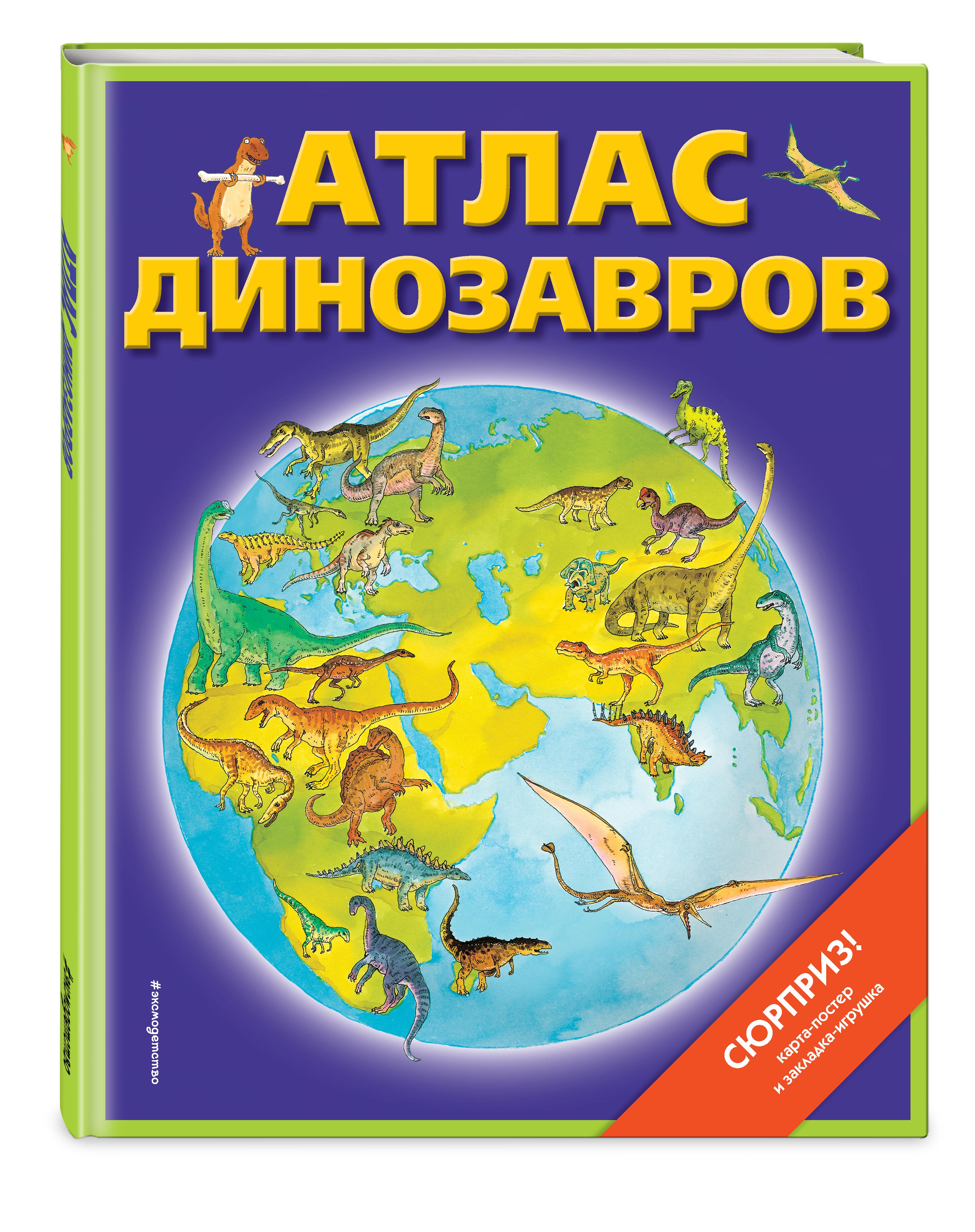 Атлас динозавров (+ карта, + закл.) ( Бурнье Дэвид  )