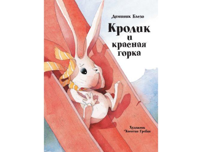Блезо Доминик - Бестселлер для детей.Кролик и красная горка обложка книги