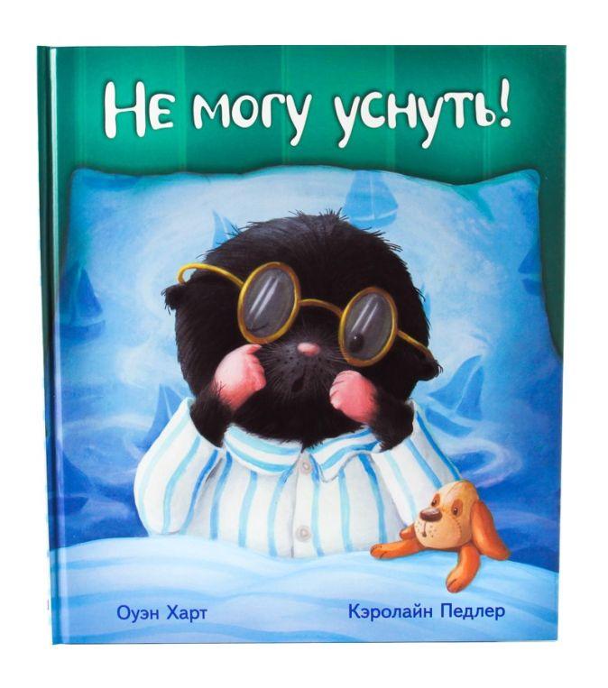 Харт О. - Не могу уснуть! (худ.Педлер К.) обложка книги