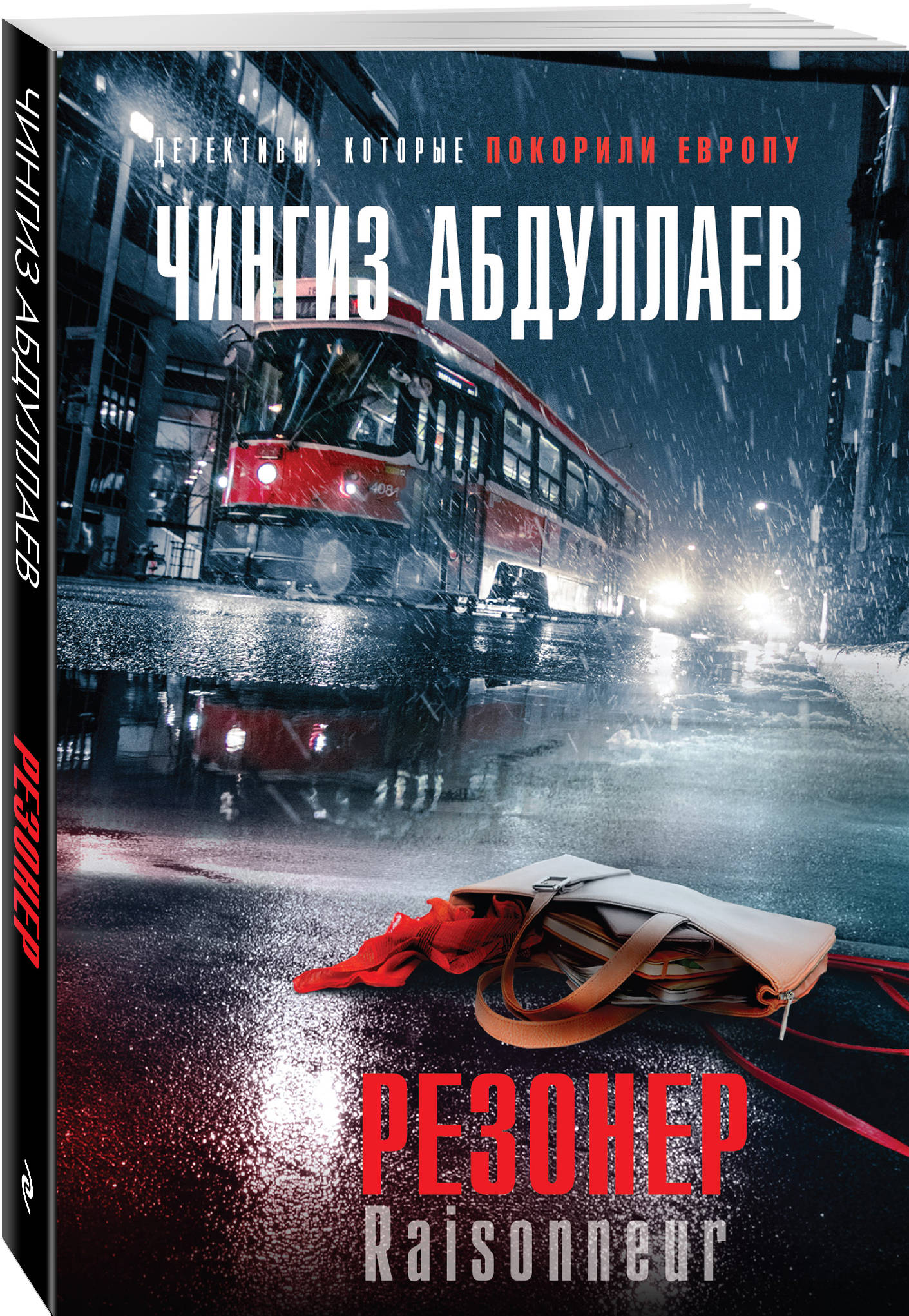 Абдуллаев Чингиз Акифович Резонер