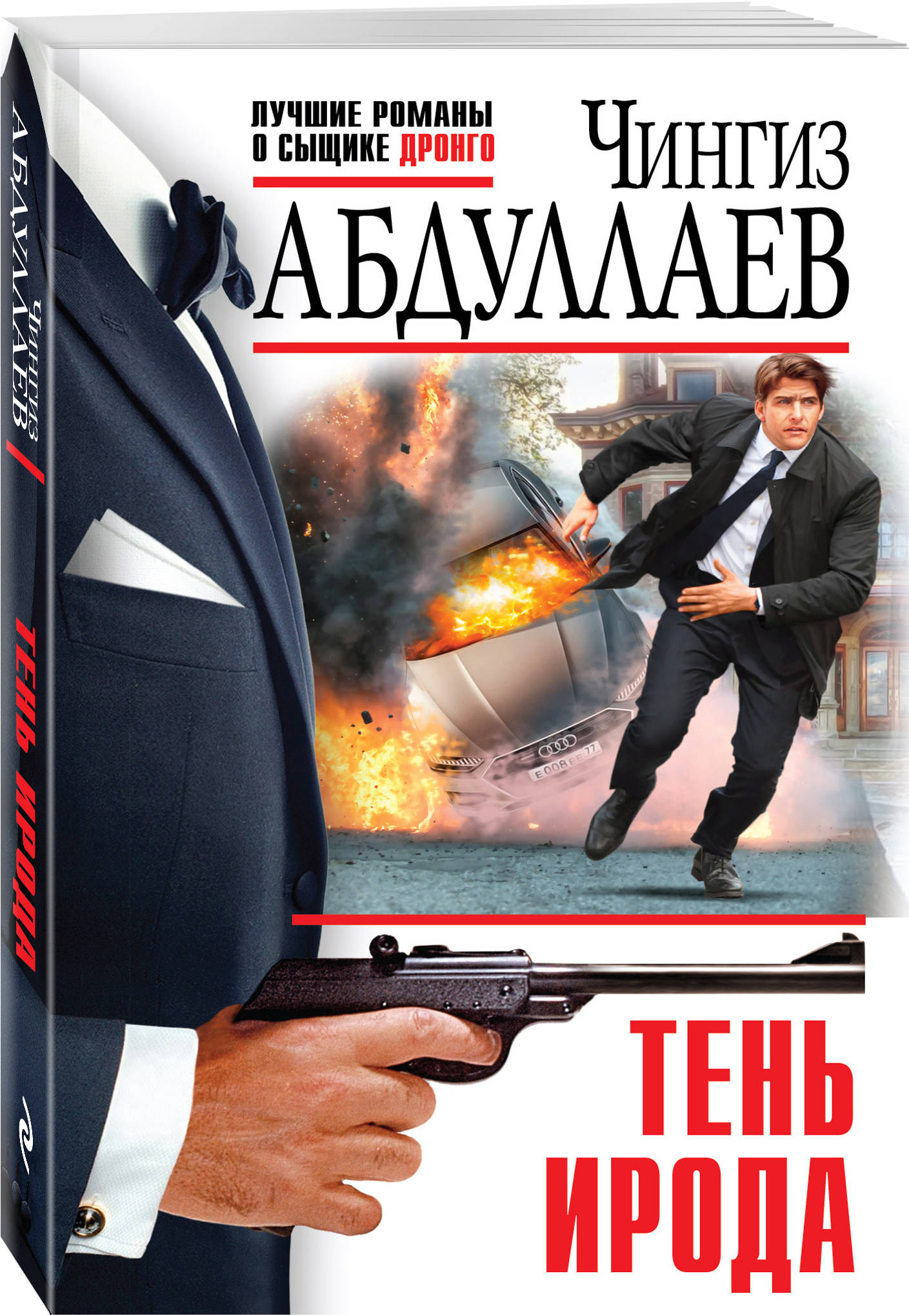 Абдуллаев Чингиз Акифович Тень Ирода