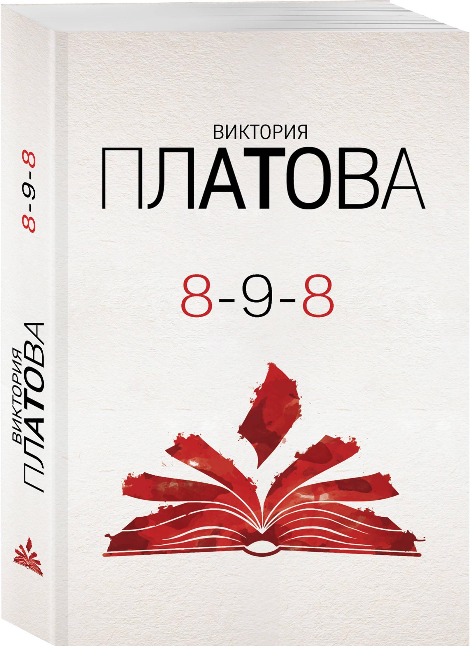 Виктория Платова 8-9-