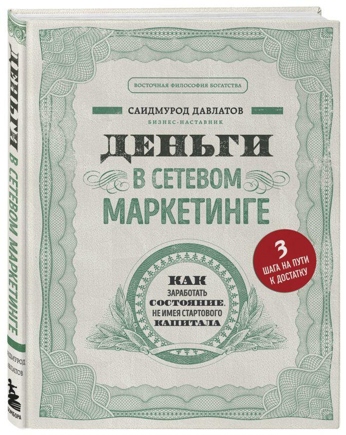 Саидмурод Давлатов - Деньги в сетевом маркетинге. Как заработать состояние, не имея стартового капитала обложка книги