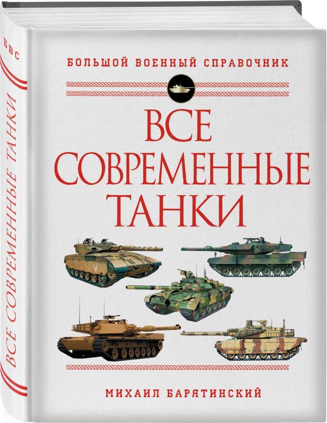 Все современные танки Михаил Барятинский