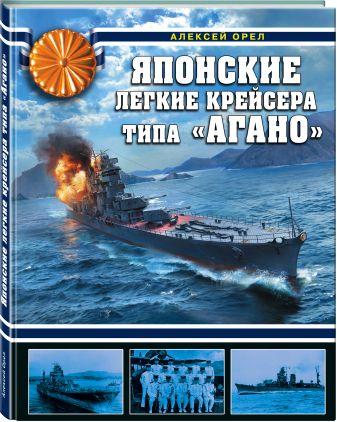 Алексей Орел - Японские легкие крейсера типа «Агано» обложка книги