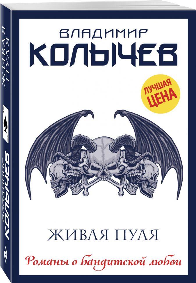 Живая пуля Владимир Колычев