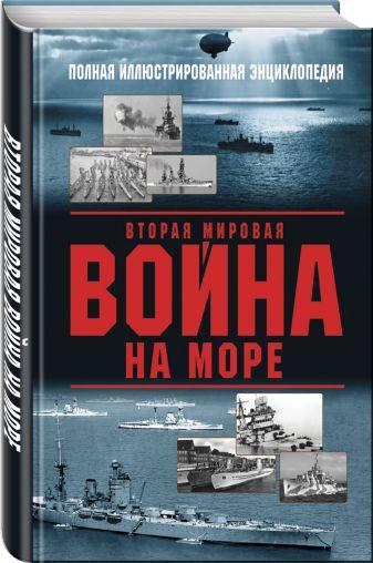 Александр Дашьян, Андрей Чаплыгин - Вторая мировая война на море обложка книги