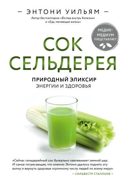 Сок сельдерея. Природный эликсир энергии и здоровья - фото 1