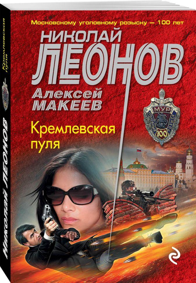 Кремлевская пуля Николай Леонов, Алексей Макеев