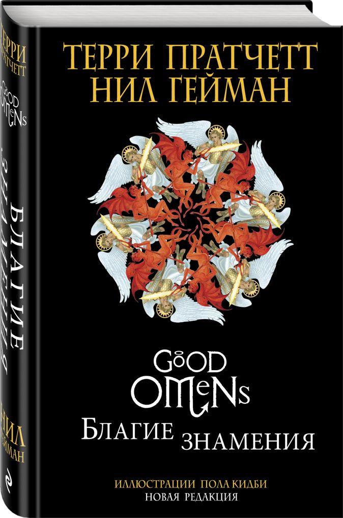 Терри Пратчетт, Нил Гейман - Благие знамения. Подарочное издание с иллюстрациями Пола Кидби обложка книги