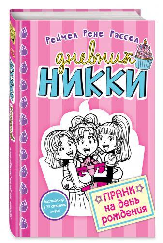 Рене Рейчел Рассел - Пранк на день рождения обложка книги