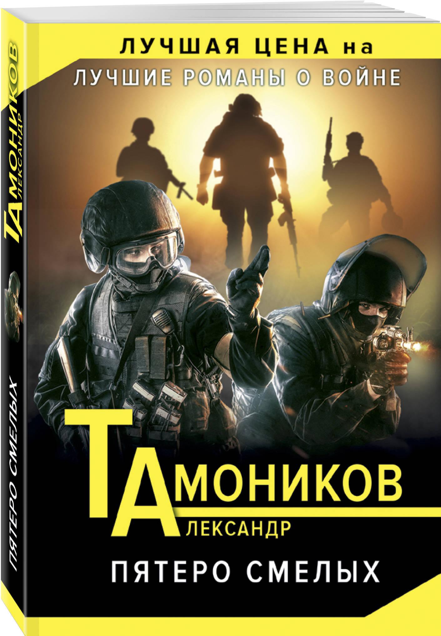 Тамоников Александр Александрович Пятеро смелых
