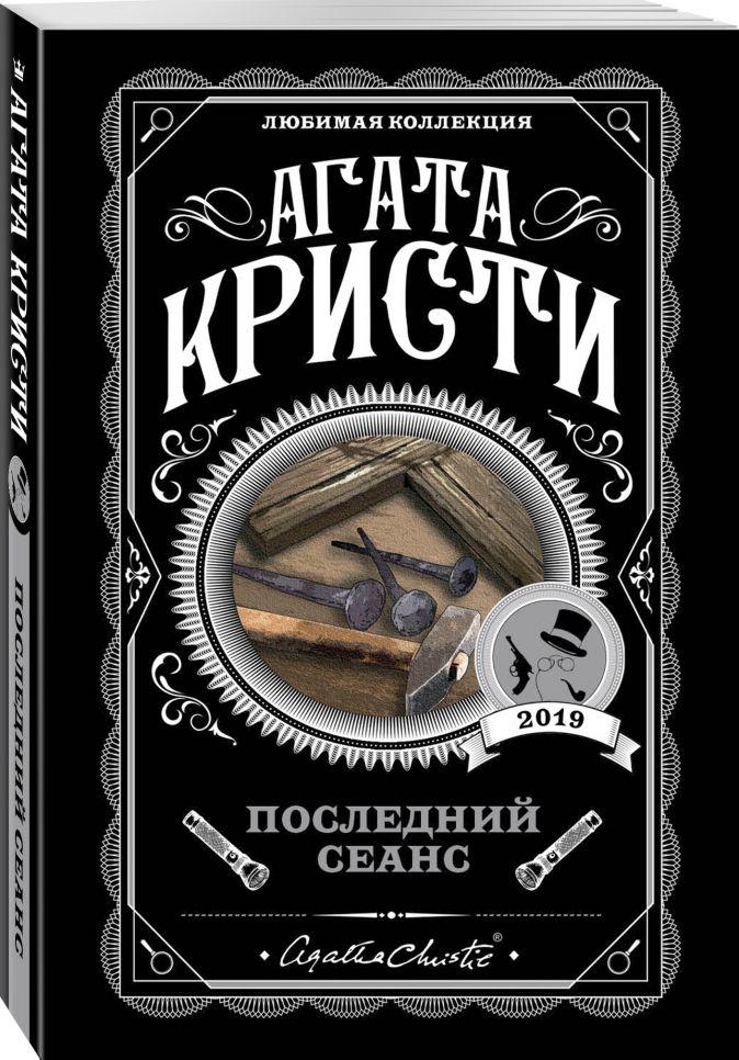 Агата Кристи - Последний сеанс обложка книги
