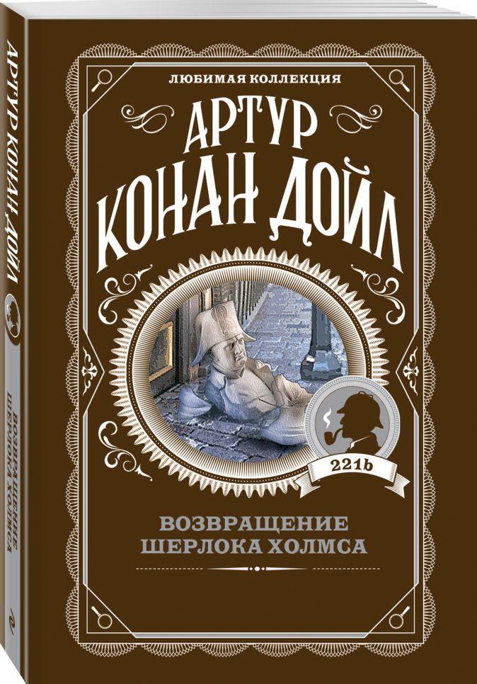 Артур Конан Дойл - Возвращение Шерлока Холмса обложка книги